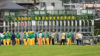 中山競馬場のゲート