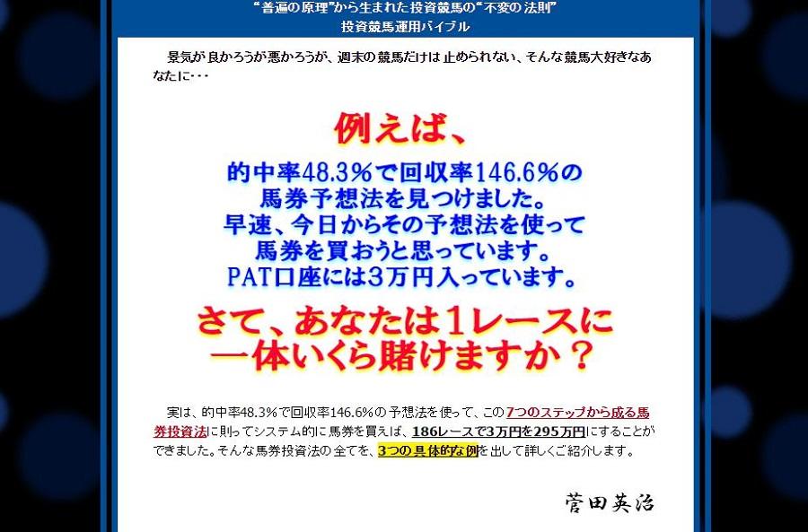 菅田英治 「投資競馬運用バイブル」は詐欺?実体験も踏まえてレビューします!