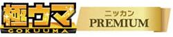 極ウマ・プレミアムのロゴ